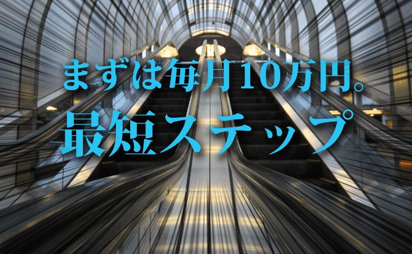 ネット副業初心者が毎月10万円以上稼ぐための手順まとめ!