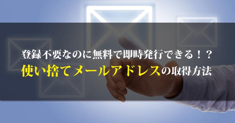 登録不要で無料の即時発行!使い捨てメールアドレスの取得方法