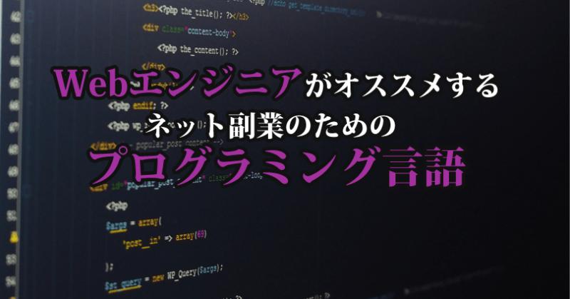Webエンジニアがオススメするネット副業のためのプログラミング言語