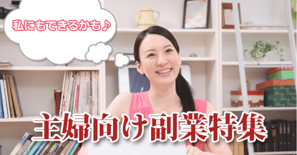 主婦向けのおすすめネット副業特集【女性でもできる!】