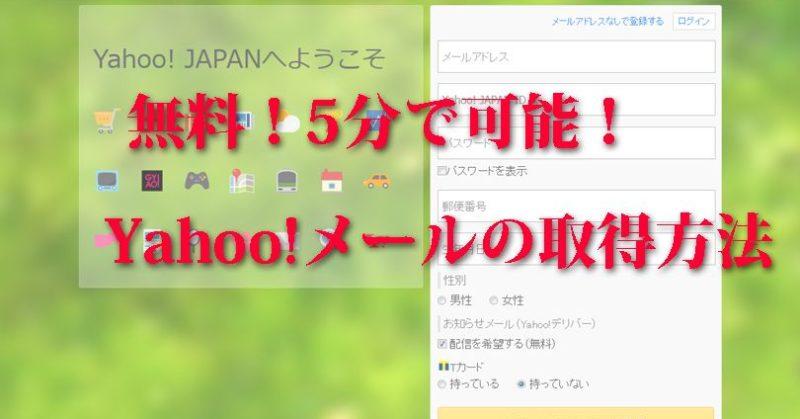 【無料】Yahoo!メールの取得方法【5分で可能!】
