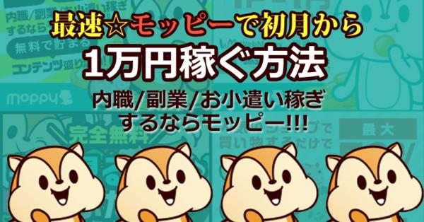 モッピーで初月から1万円稼ぐ方法【最速】