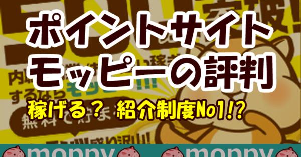 【稼げる!?】ポイントサイト「モッピー」の評判【紹介制度No1!?】