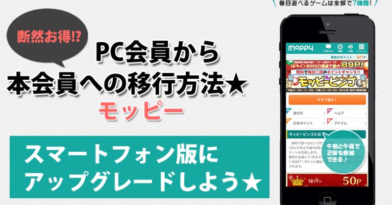 【モッピー】PC会員から本会員への移行方法【断然お得!?】
