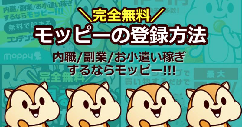【完全無料】モッピーの登録方法(PC版)【画像でわかりやすく解説!】