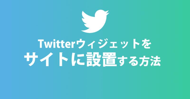 Twitterウィジェットをサイトに設置する方法