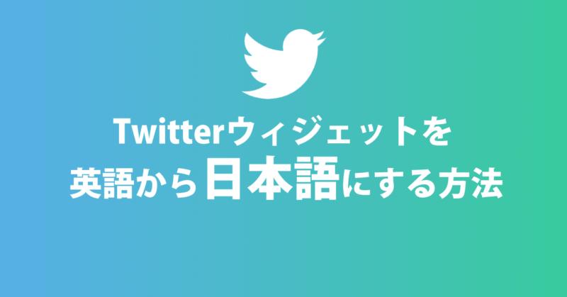 Twitterウィジェットを英語から日本語にする方法