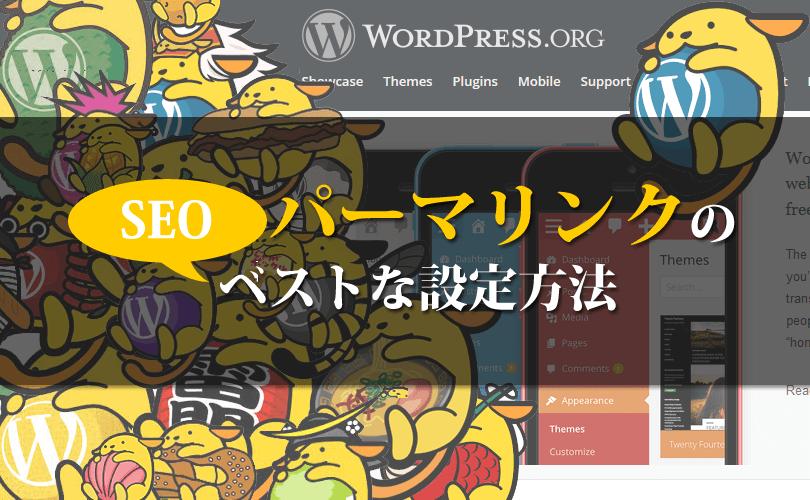 SEOもバッチリ!wordpressパーマリンクのベストな設定方法