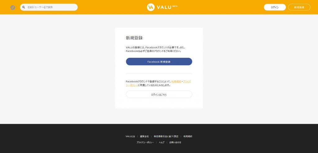 VALU 新規登録