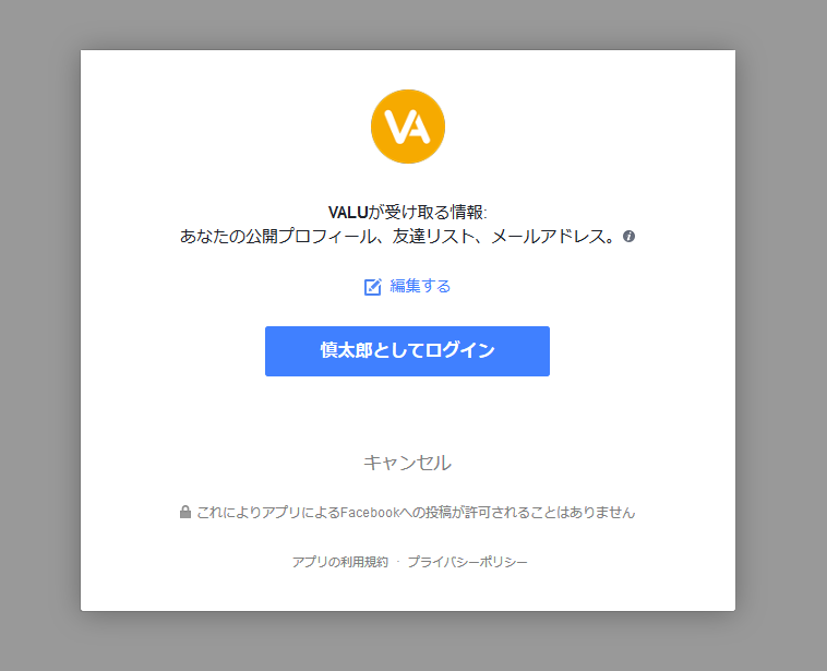 VALUE - Facebook認証