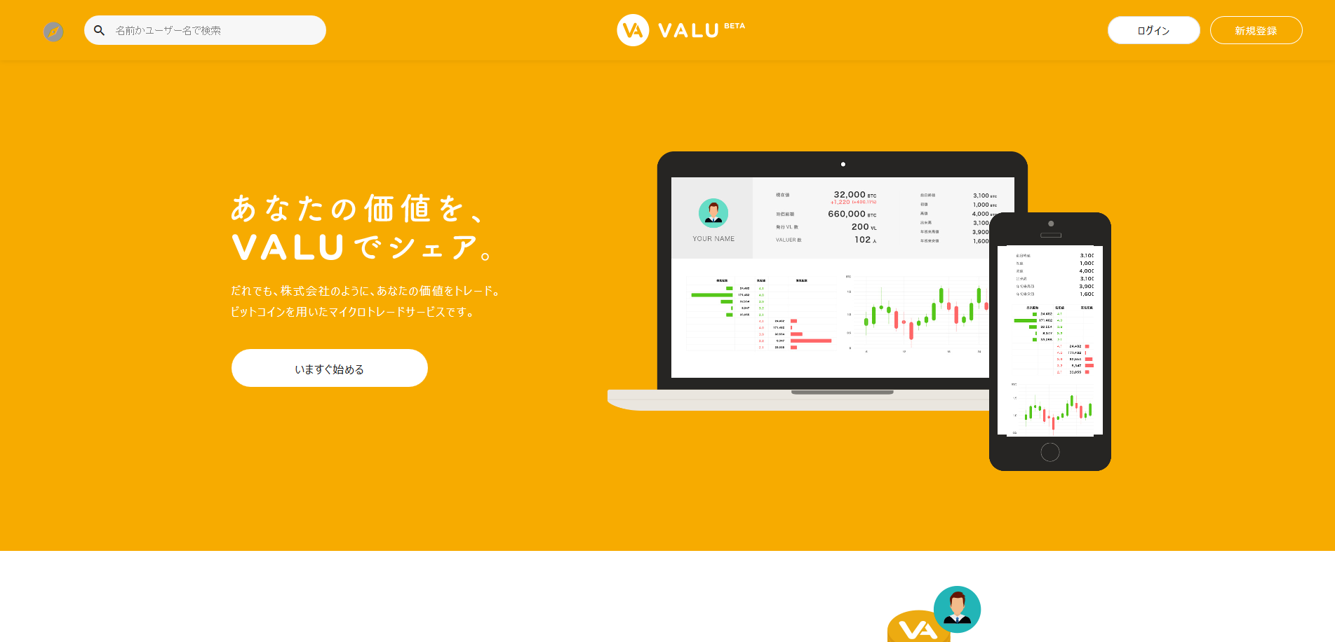 自分の価値を取引できるサービス「VALU」って最近聞くけど実際どうなの?