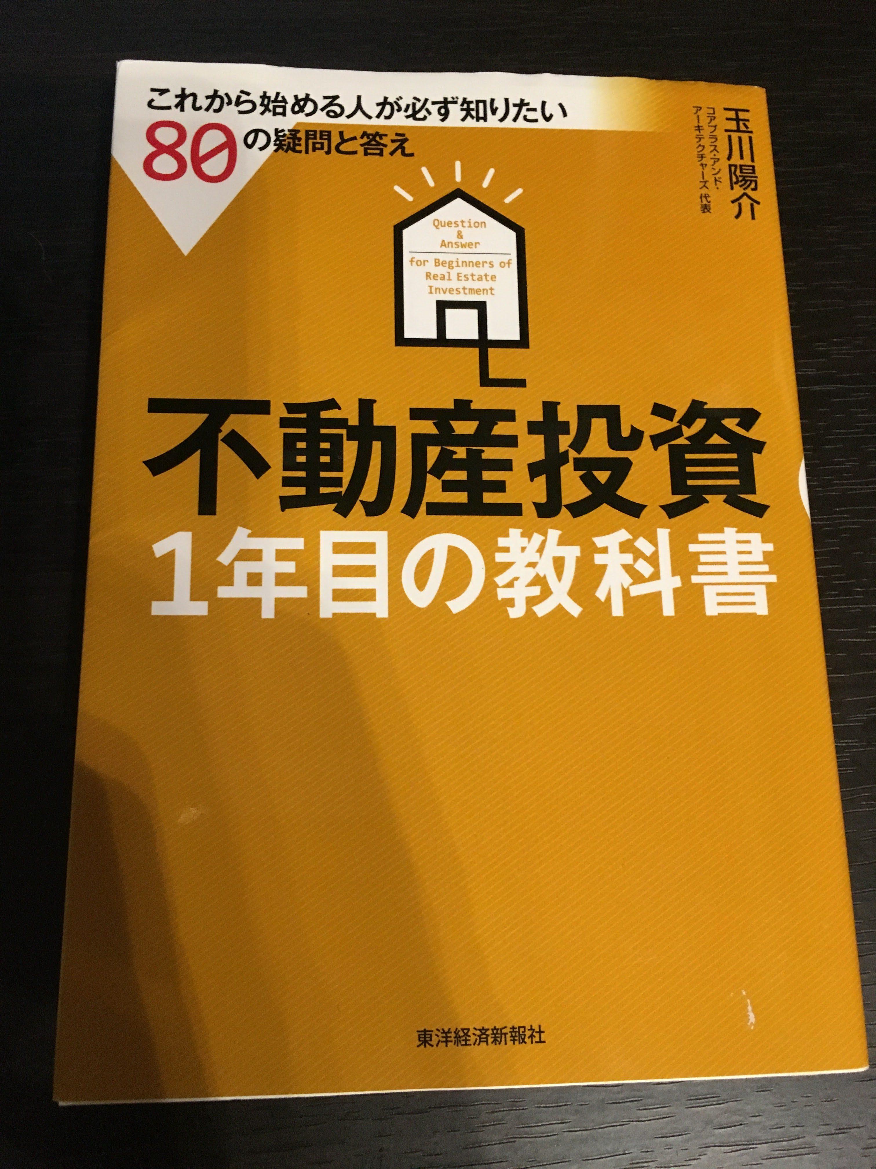 「不動産投資1年目の教科書」を読んでのレビュー