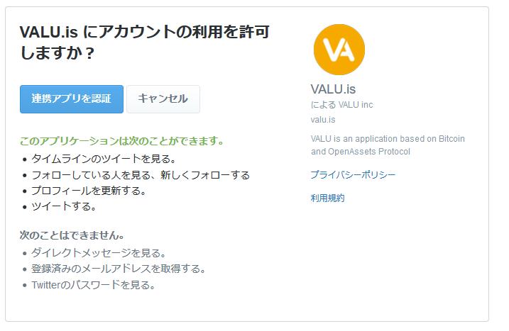 VALU Twitter - アプリケーション認証
