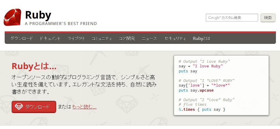 はじめてのRubyプログラミング。さくっと扱えるようにする