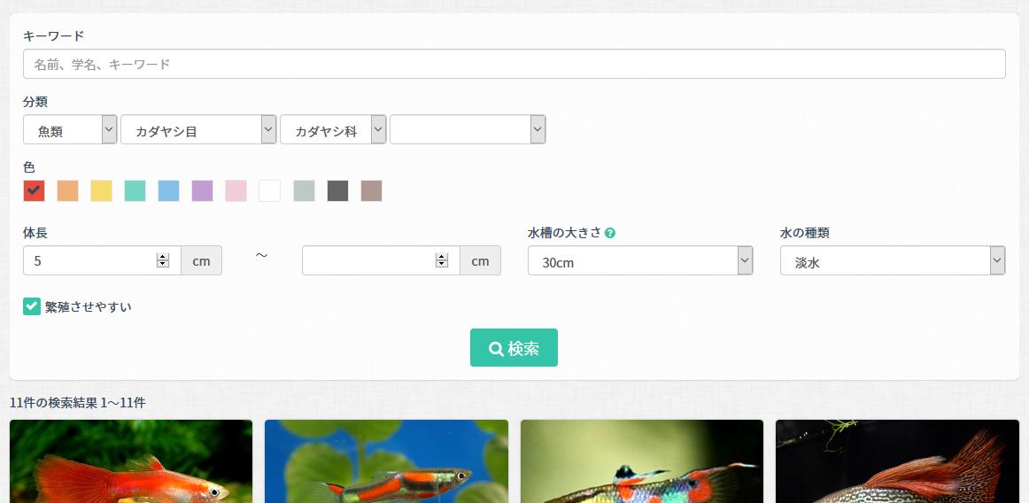 Mizunaka熱帯魚検索