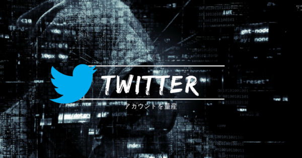 Twitterアカウントを複数作成(量産)する方法まとめ!【電話番号・SMS認証突破】