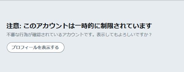 Twitterアカウント制限