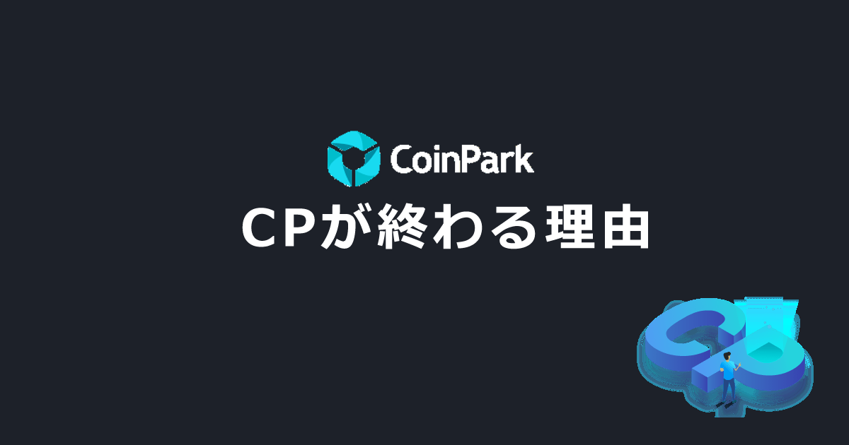 Coinpark 終わる