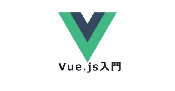 Vue.js入門-基礎を試しながら学んでみる【javascriptフレームワーク】