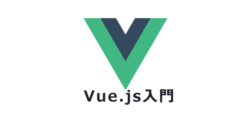 Vue.js入門-基礎を試しながら学んでみる【javascruptフレームワーク】