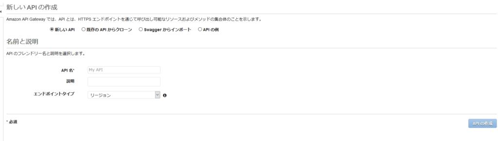API作成