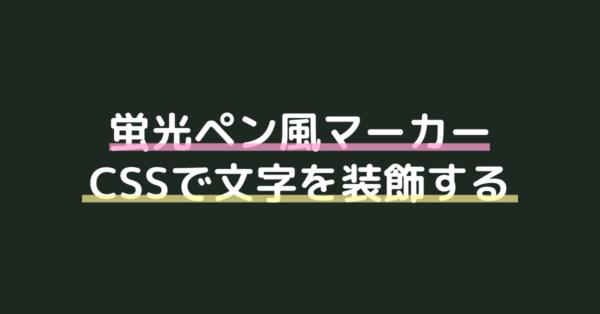 CSSで文字をマーカー(蛍光ペン風)装飾する方法