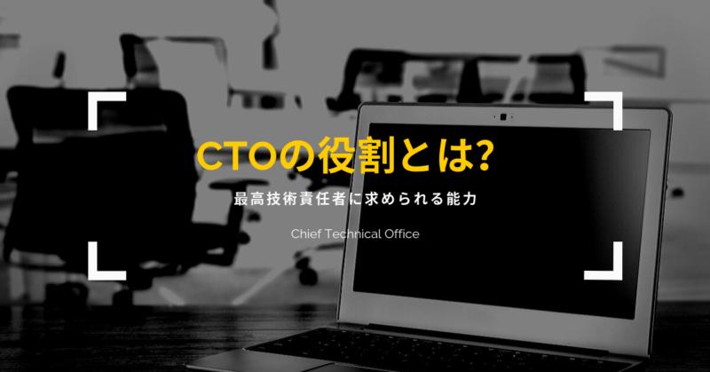 CTOの役割