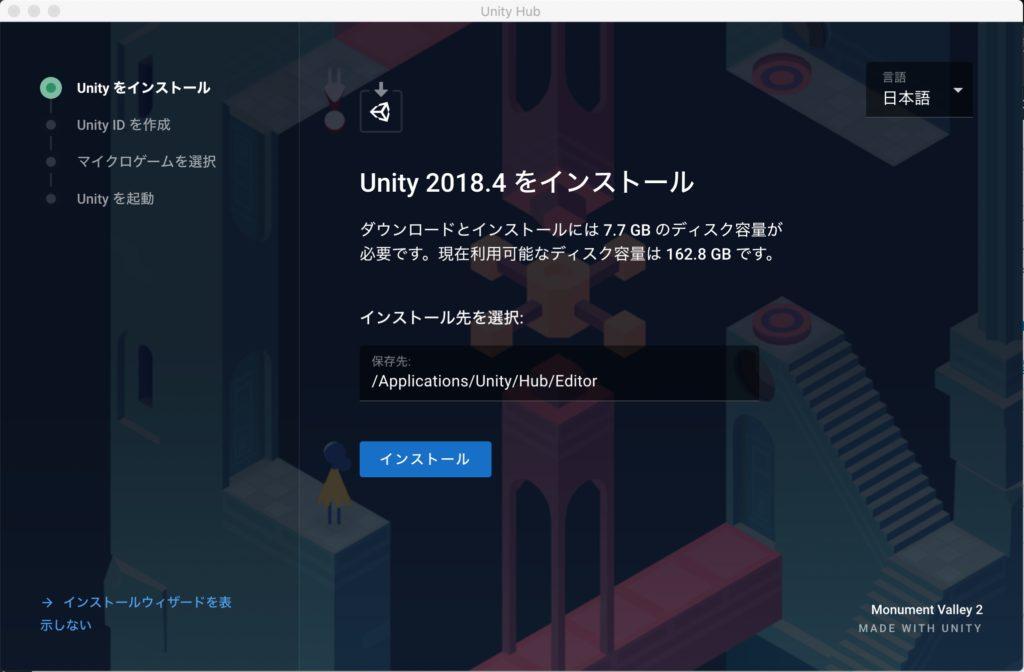 UnityHub起動画面