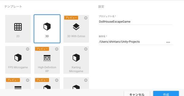 【Unity入門】脱出ゲーム開発① – プロジェクトの作成とタイトル画面