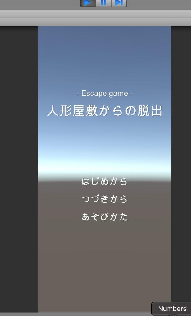 Unity-脱出ゲームメニュー作成
