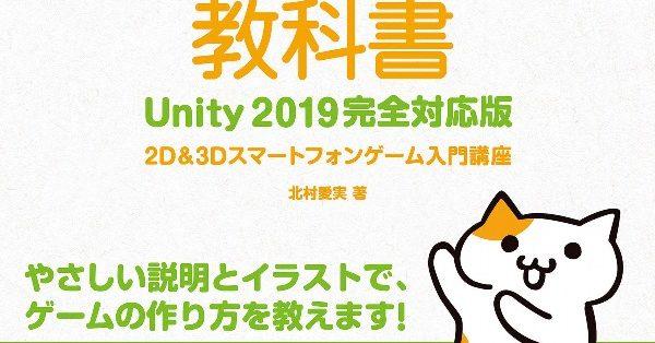 「Unityの教科書」を読めば完全未経験でもゲームが作れるようになる!?