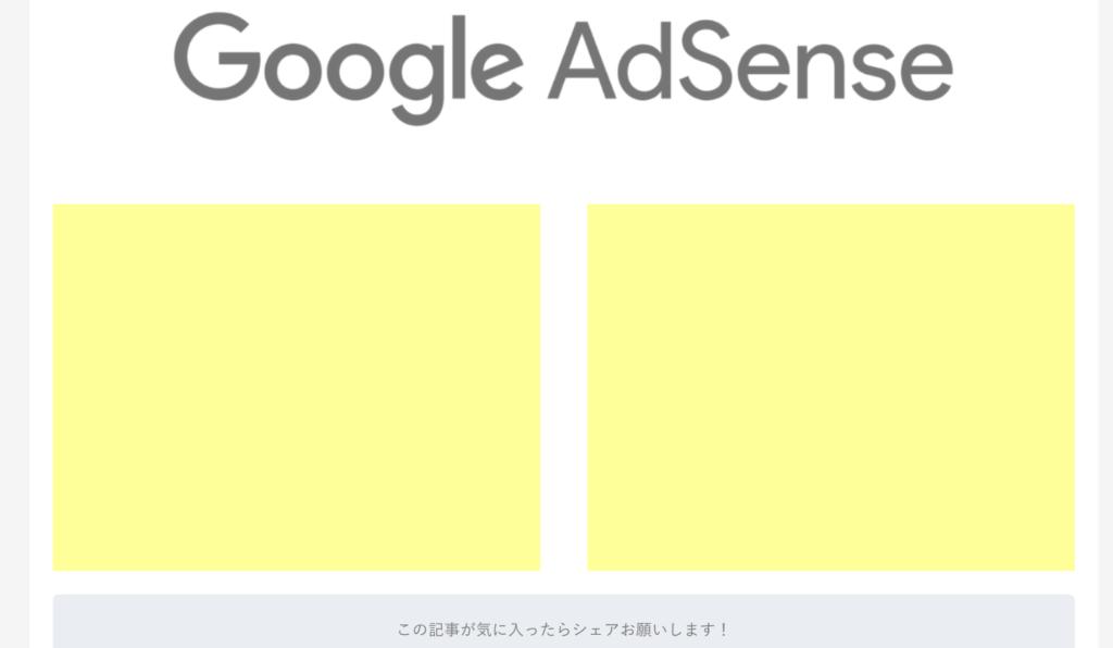 Google Adsense 背景黄色