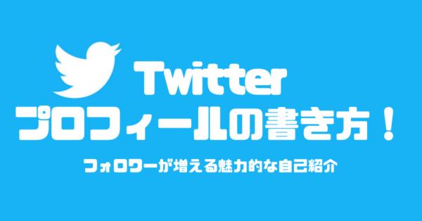 Twitterプロフィールの書き方!フォロワーが増える魅力的な自己紹介
