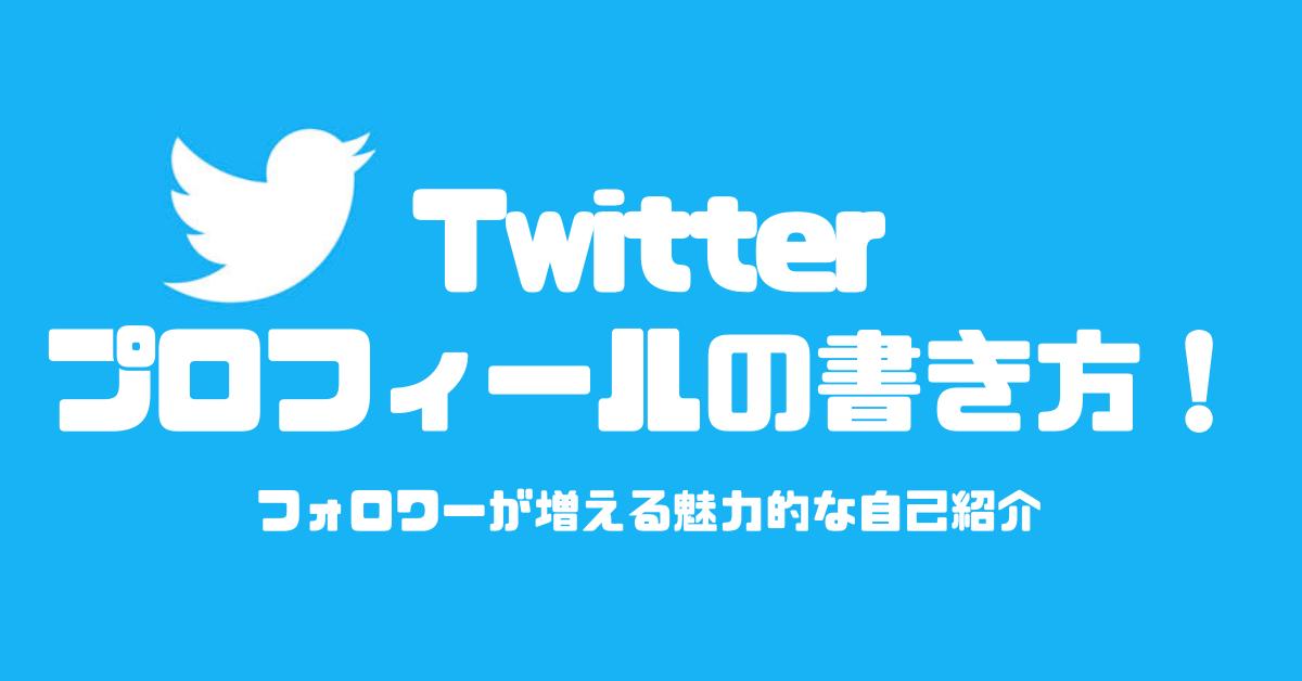 Twitterプロフィールの書き方
