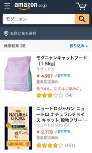 モグニャン Amazonの価格