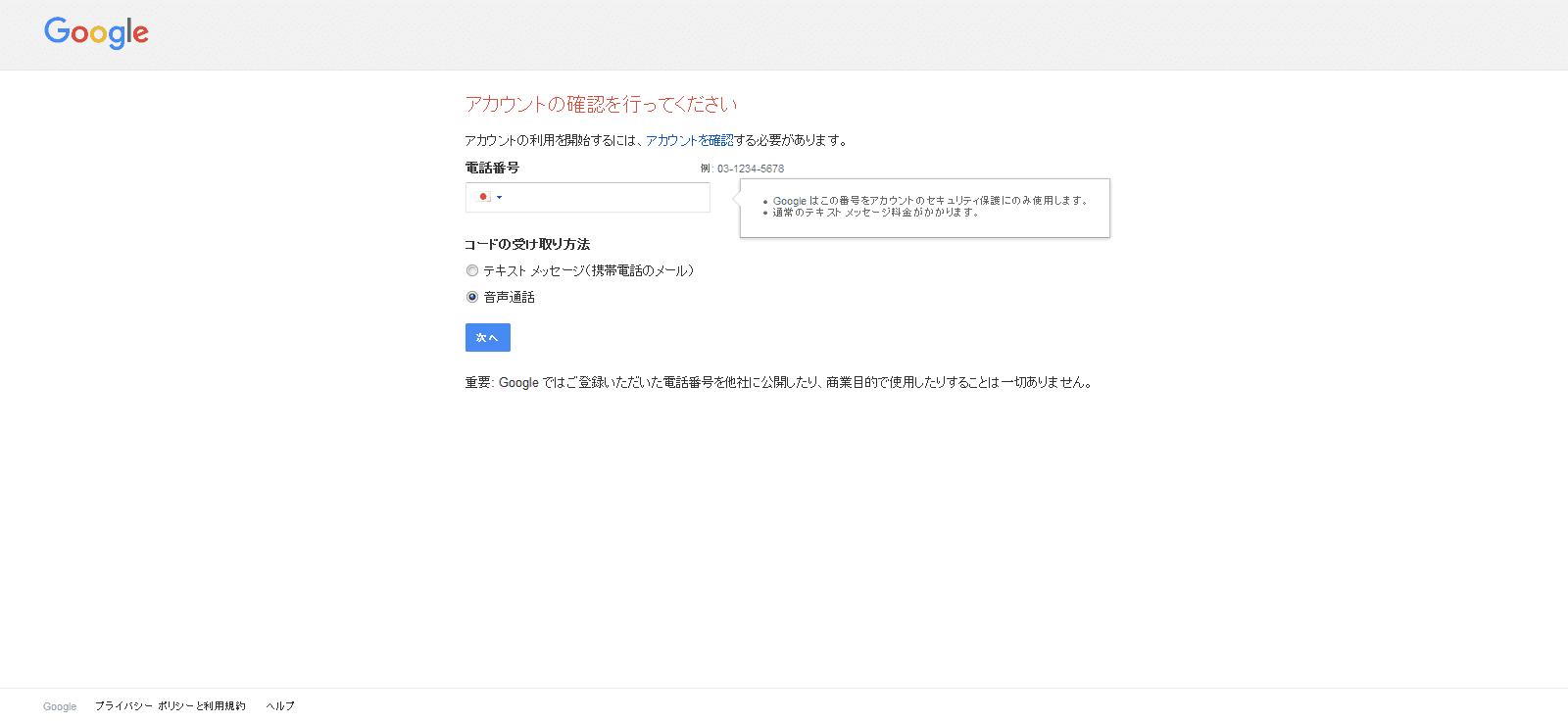 Gmailアカウントの確認