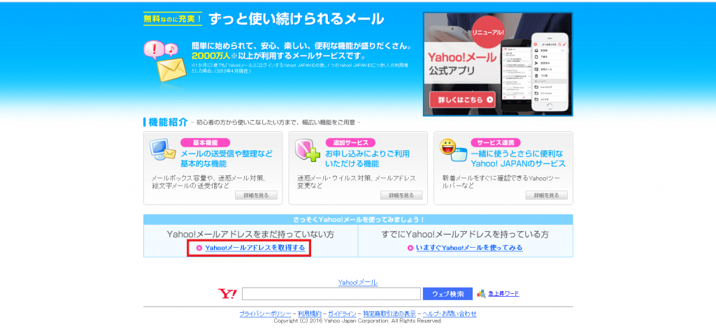 Yahoo!メールアドレスを取得する