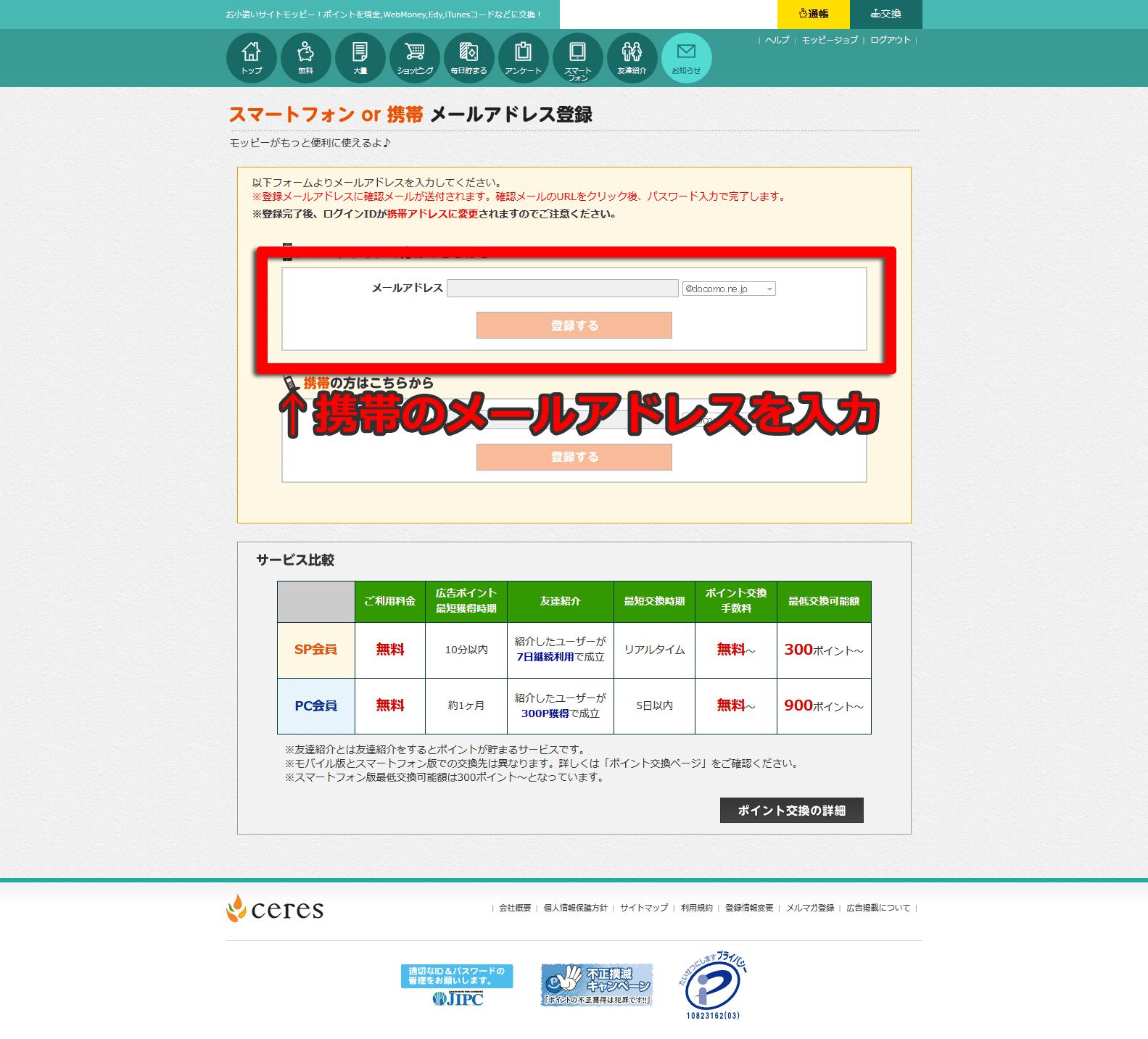 モッピーアップグレード-メールアドレス入力
