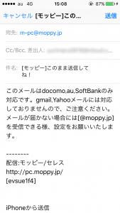 モッピースマホ登録メール送信