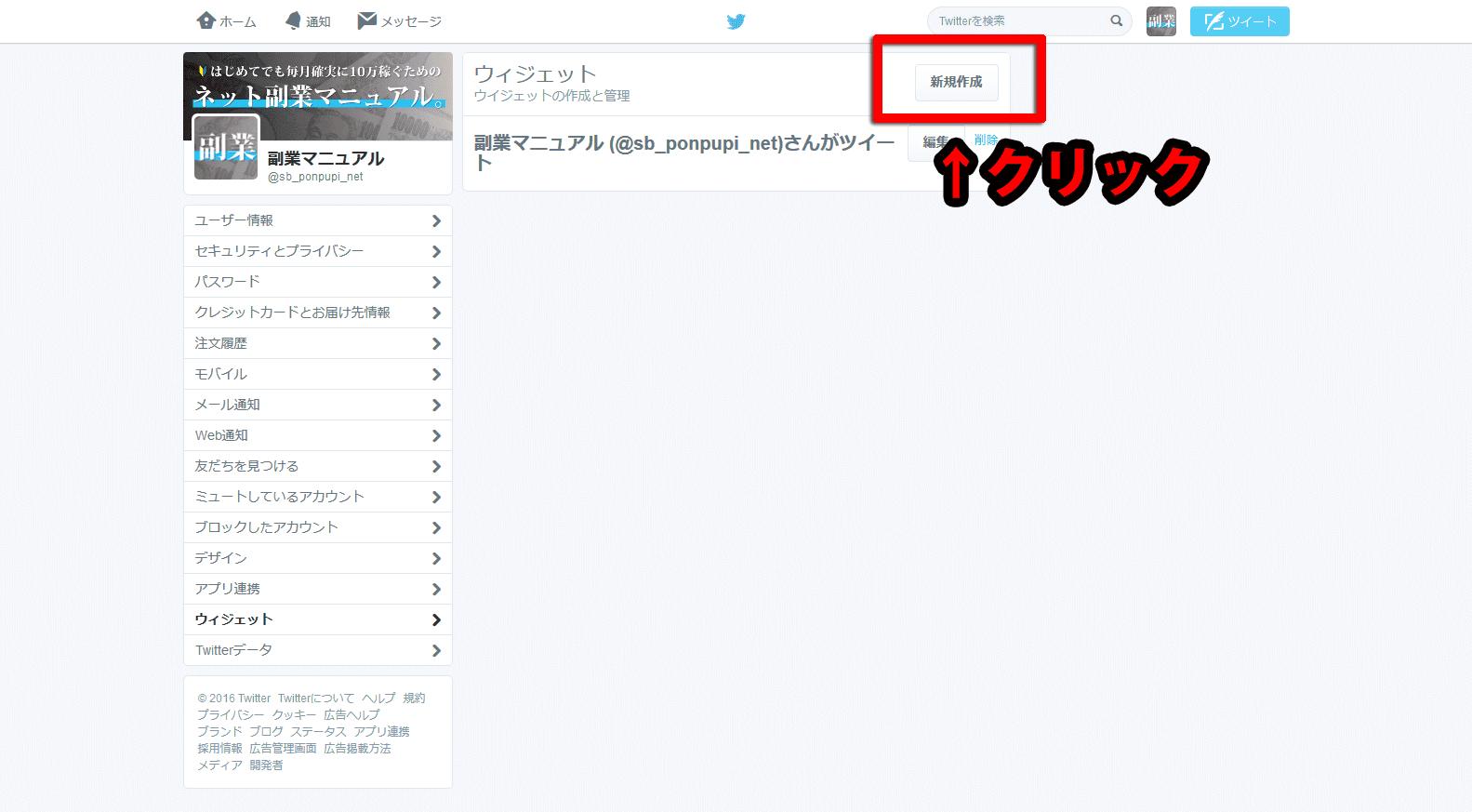 Twitterウィジェット作成1